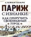 КЛАРК СТЕФАН ПАРИЖ С ИЗНАНКИ СКАЧАТЬ БЕСПЛАТНО