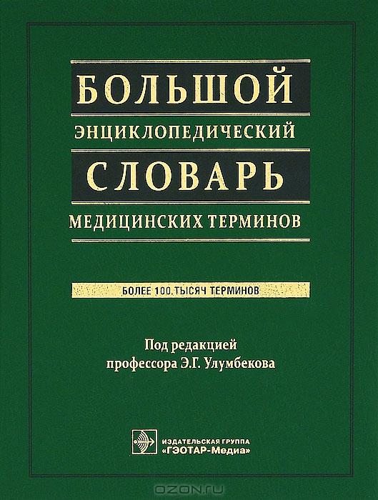 Большой Энциклопедический Словарь Ярцева